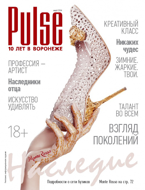 Pulse#111_Page_01